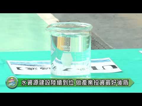 陳其邁市長陪同總統視察鳳山水資源中心 高雄市多元供水穩定水情 做...