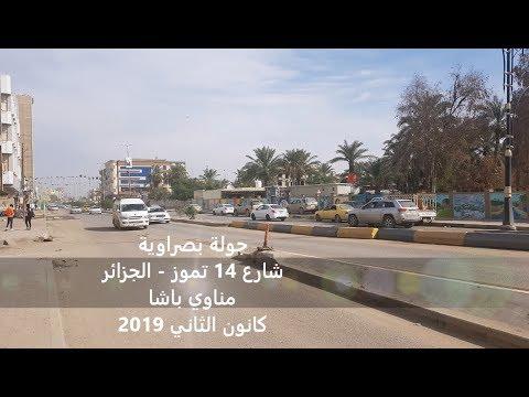 جولة بصراوية 2019 - العراق البصرة (شارع 14تموز - الجزائر - مناوي باشا)