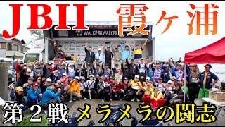 JBII 霞ヶ浦 第2戦 Go!Go!NBC!