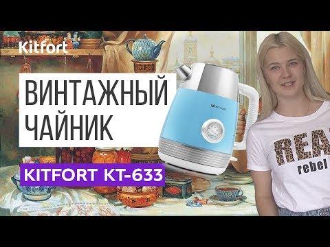 Чайник KITFORT КТ-633-3 бежевый