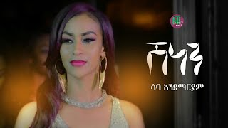 Nati TV - Saba Andemariam | Shenen {ሽነን} - New Eritrean Music 2020 [Official Video]