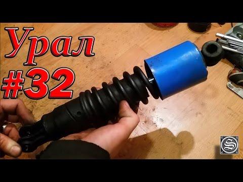 Мотоцикл Урал. #32. Ремонт амортизатора.