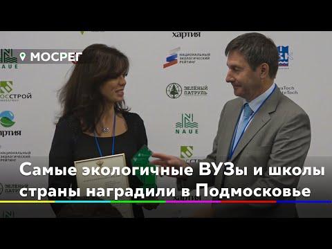 Самые экологичные ВУЗы и школы страны наградили в Подмосковье