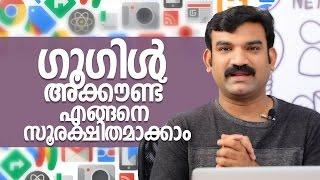 Google 2-Step Verification Malayalam