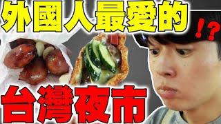 為了它想飛過來台灣?! 外國人最愛的台灣夜市竟然是這個? 不要再說士林夜市!