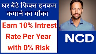 Secrets Idea | How to earn 10% interest annual in India | NCD Full Invest Process Explain |