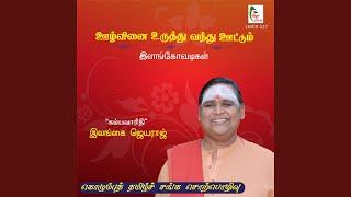 Oozh Vinai Uruthu Vandhu Oottum, Pt. 2 (Ilango Adigal - Silappathikaaram)