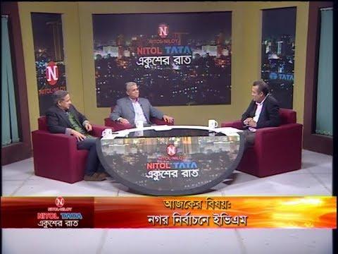 Ekusher Raat || নগর নির্বাচনে ইভিএম || 28 January 2020 || ETV Talk Show