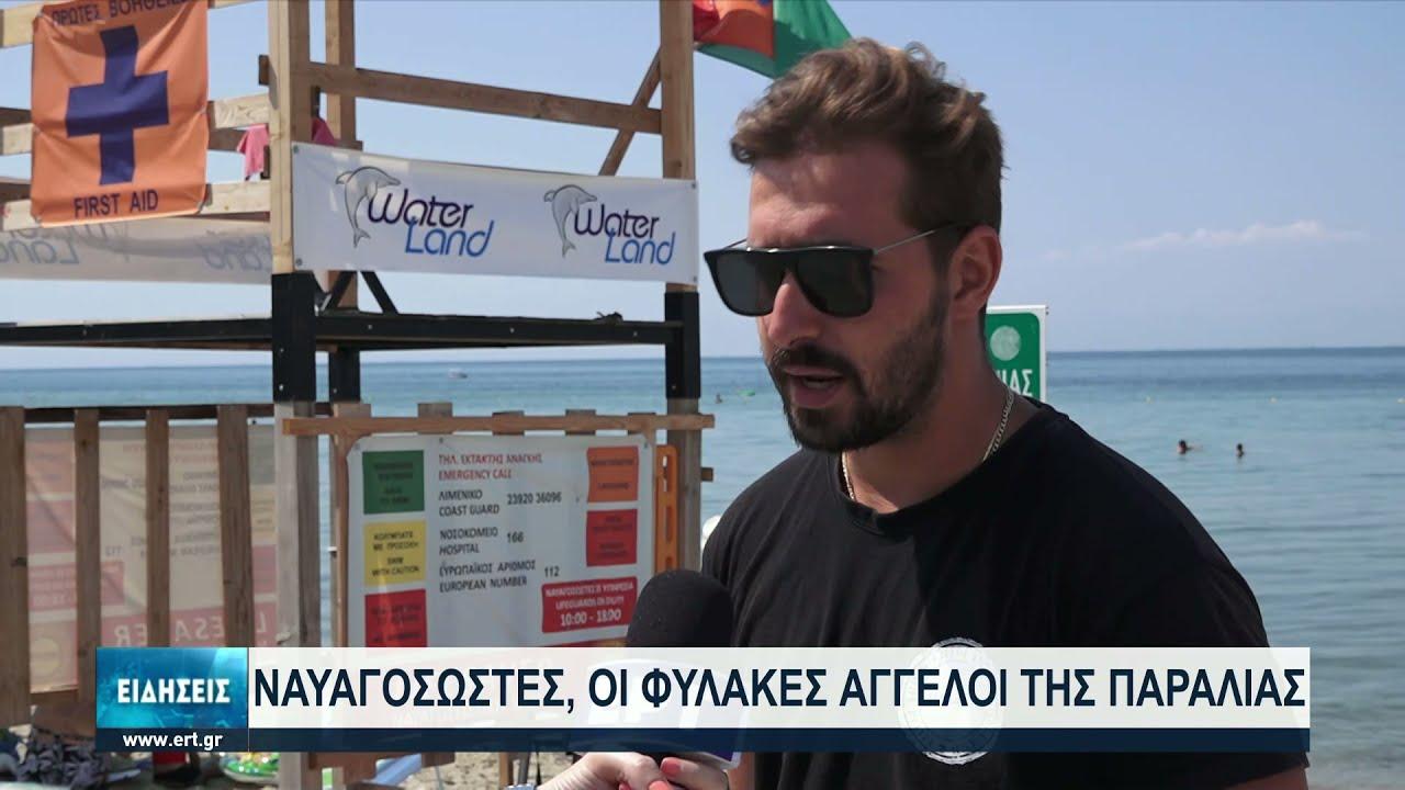 Αυξημένη ασφάλεια στις παραλίες του Δήμου Θερμαϊκού | 16/08/2021 | ΕΡΤ