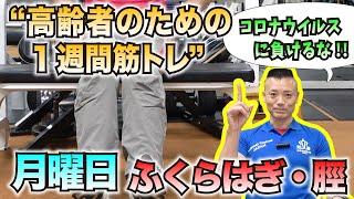 【新型コロナウイルス】月曜日はこれだ!ふくらはぎと脛のトレーニング!高齢者のための1週間筋トレ!