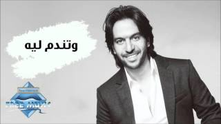 اغاني طرب MP3 Bahaa Sultan - Wetendam Leih (Audio) | بهاء سلطان - وتندم ليه تحميل MP3