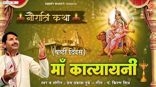 माँ कात्यायनी : मां दुर्गा की छठवीं शक्ति की पावन कथा !
