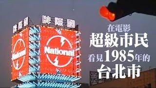 Đài Bắc 1985 – 裡看見1985年的台北市