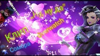 """Клип ,,Ну, ну да""""-Кристина Си ◇ Сомбра ◇ Овервотч/Sombra Overwatch ♡ Music Video♡"""