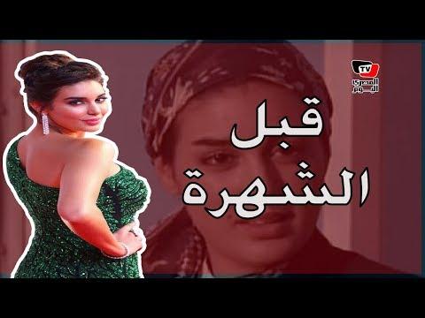 صدمة وذهول .. أول ظهور للفنانة ياسمين صبري قبل الشهرة !