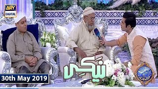Shan e Iftar - Naiki Segment - (Yeh Mazoori Door Bhi Ho Sakti Hai) - 30th May 2019