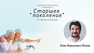 «Старшее поколение в современной церкви» / Олег Попов / 11 февраля 2017