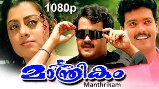 Malayalam Action Comedy Thriller Full Movie | Manthrikam | 1080p | Ft.Mohanlal, Jagadeesh