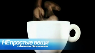 Непростые вещи. Чашка кофе