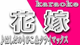 花嫁_はしだのりひこ&クライマックス_karaoke/歌詞