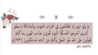 من سورة الأنعام : ٩٣   أحمد العجمي
