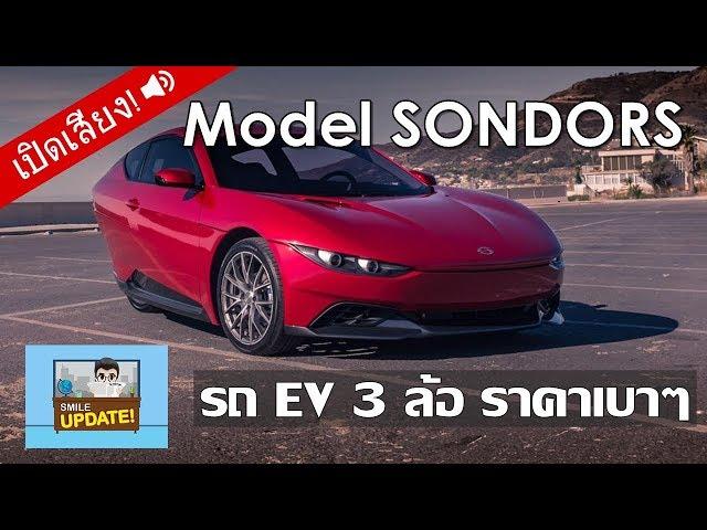 Smile Update: 'Model SONDORS' รถพลังงานไฟฟ้า 3 ล้อ ราคาเบาๆ