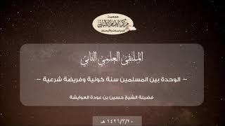 الوحدة بين المسلمين سنة كونية وفريضة شرعية