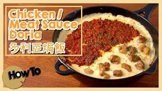 肉醬多利亞/雞肉多利亞 薩利亞 Chicken/Meat Sauce Doria [by 點Cook Guide]