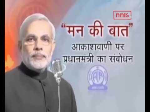 Earn Via BHIM App Now Says PM Modi