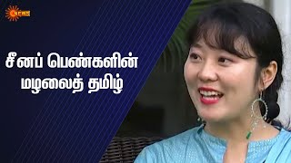 Special Interview | Tamil பேசும் Chinese பெண்கள்
