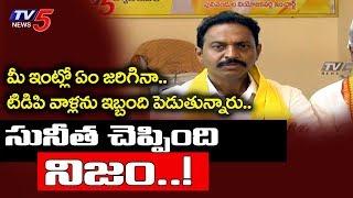 What YS Vivekananda Daughter Said is 100% Correct : TDP MLC Satish Reddy | Kadapa | TV5