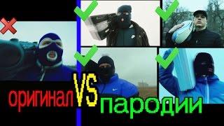 ОРИГИНАЛ vs ПАРОДИЯ / Грибы. Тает лёд.