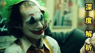 年度爆款之王《小丑》好歸好,但有些謠言越傳越誇張了|哇薩比抓馬Wasabi Drama