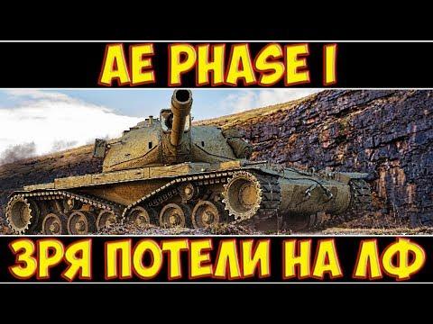 AE Phase 1 - ЗРЯ ПОТЕЛИ НА ЛФ?