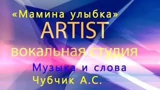Песня Мамина улыбка  Вокальная студия ARTIST.