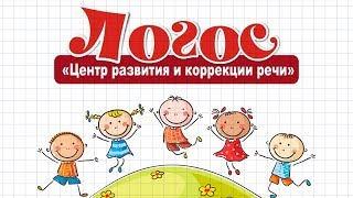 Презентация центра коррекции и развития речи «Логос» в жилом районе «Гармония»