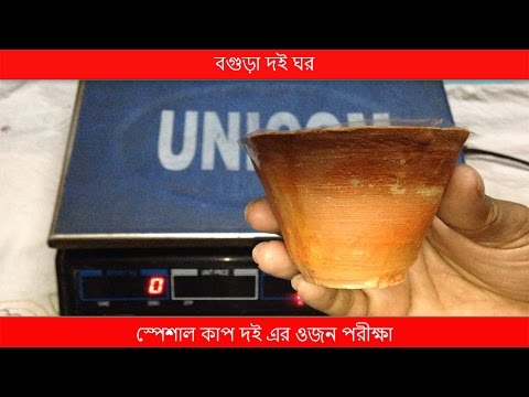 Bogra Doi Ghar | Special Cup Curd Weight Challenge | Cup Doi | Crazy Fooder