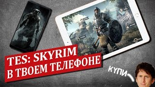 Обзор The Elder Scrolls: Blades. Карманный Skyrim!