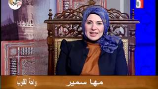 واحة القلوب : ( اسم الله الحق ) الاعلامية مها سمير ولقاء مع الشيخ أ.د.احمد كريمة 15-10-2018