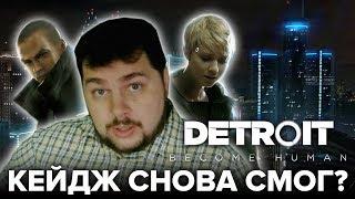 Detroit: Become Human. Провал Дэвида Кейджа или достойная игра?