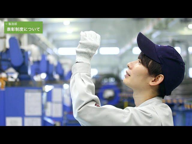 【紀州ファスナー】学生採用動画(社員インタビュー)