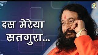 Das Mereya Satgura | दस मेरेया सतगुरा | DJJS Bhajan