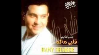 اغاني طرب MP3 Hany Shaker - T3ebt Mn Elkalam / هاني شاكر - تعبت من الكلام تحميل MP3