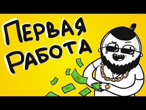 МАРМАЖ ПЕРВАЯ РАБОТА анимация