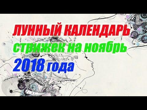 Лунный календарь стрижек на ноябрь 2018 года
