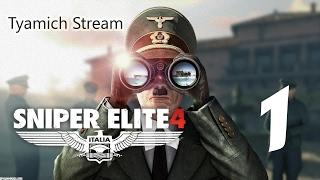 Sniper Elite 4 Прохождение #1