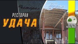 "Ресторан ""Удача"" в г. Светлограде"