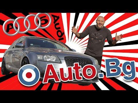 Audi A6 C6 - мераклийски автомобил