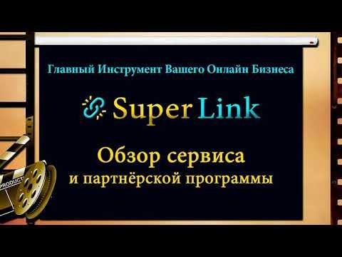 #Super-Link. Redirect Master - Ваш личный сокращатель ссылок, который не блокируют сети!