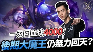 ROV.AOV|TXO Liang|Can the super ERROL save the entire team?